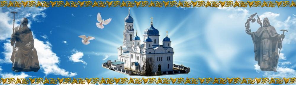 Новоторжское и Старицкое благочиние, Тверская и Кашинская епархия РПЦ